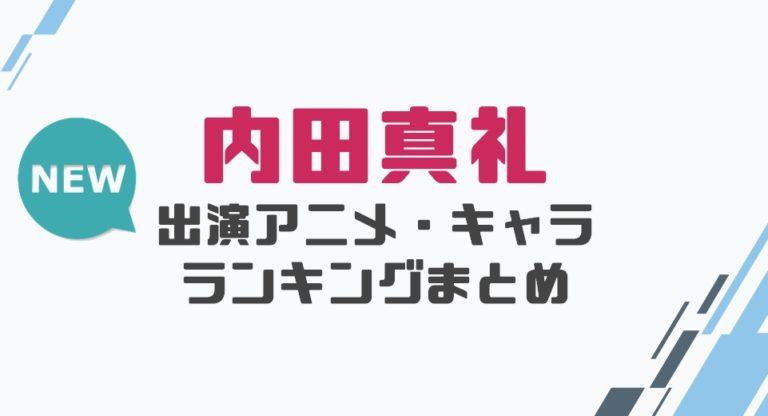 A 真 の ダイヤ 礼 内田